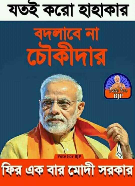 বিজেপি - BJP - যতই করাে হাহাকার । বদলাবে না চোকদার ote for BJP Vote For BJP ফির এক বার মােদী সরকার - ShareChat