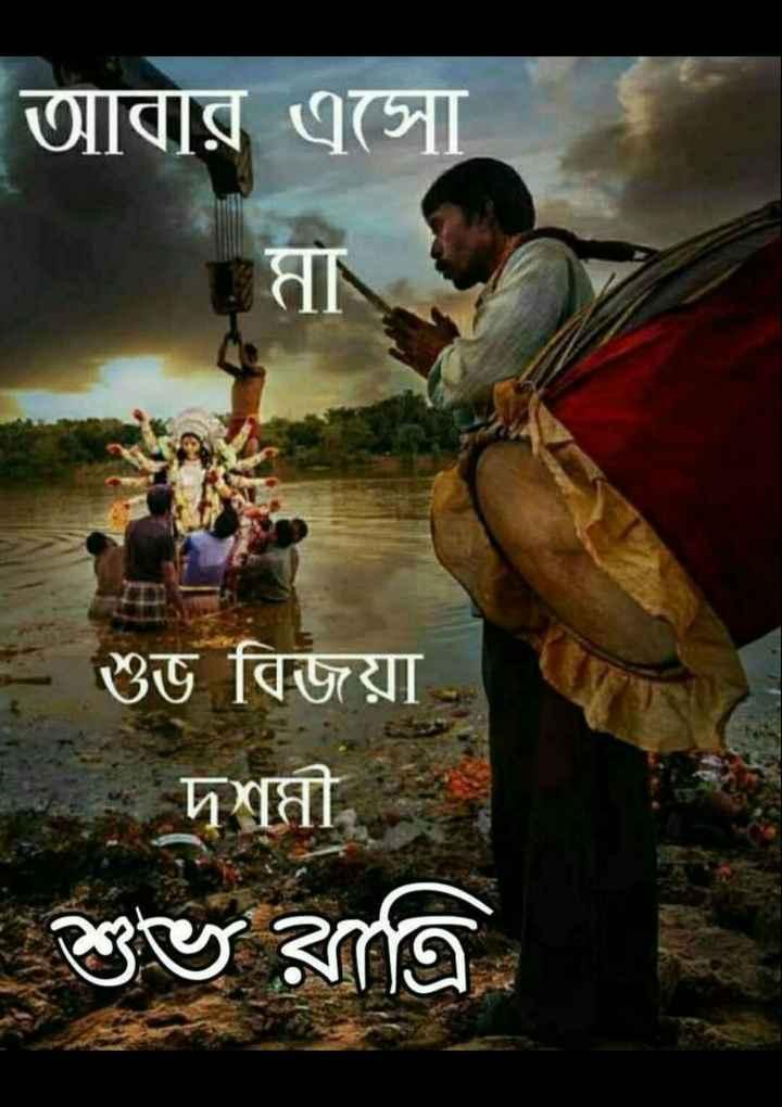 বিজয়ার প্রণাম 🙏 - ShareChat