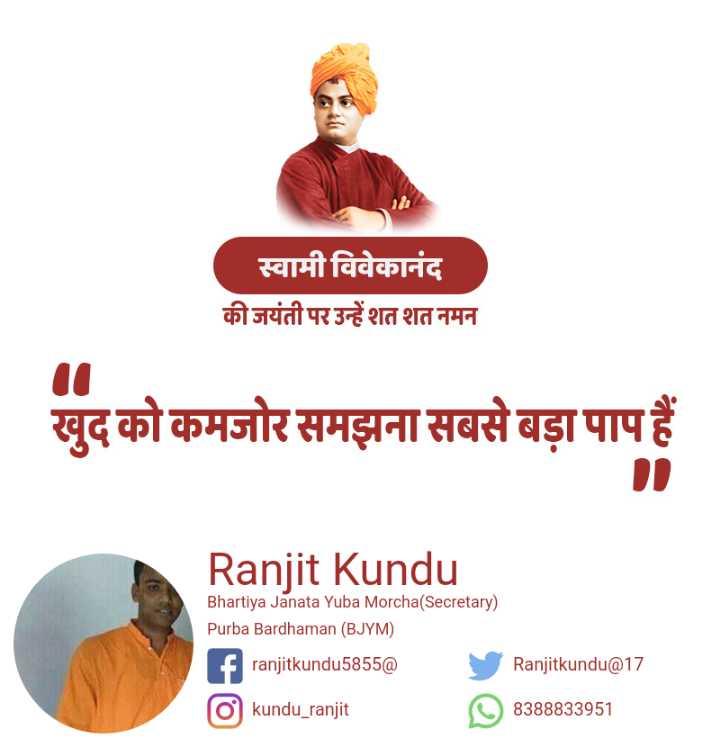 🙏 বিবেকানন্দ জন্মবার্ষিকী 🙏 - स्वामी विवेकानंद कीजयंती पर उन्हें शत शत नमन खुद को कमजोर समझना सबसे बड़ा पाप हैं Ranjit Kundu Bhartiya Janata Yuba Morcha ( Secretary ) Purba Bardhaman ( BJYM ) ranjitkundu5855 @ Ranjitkundu @ 17 O kundu _ ranjit 0 8388833951 - ShareChat