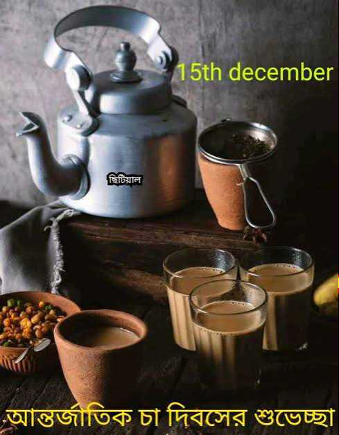 ☕বিশ্ব চা দিবস ☕ - 2 ' 15th december ছিটিয়াল আন্তর্জাতিক চা দিবসের শুভেচ্ছা - ShareChat
