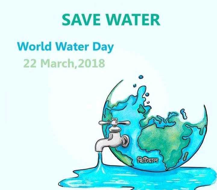 বিশ্ব জল দিবস ! - SAVE WATER World Water Day 22 March , 2018 ছিটিয়াল - ShareChat