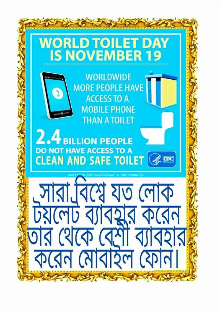 বিশ্ব টয়লেট দিবস - N OCERO WORLD TOILET DAY IS NOVEMBER 19 WORLDWIDE MORE PEOPLE HAVE ACCESS TO A MOBILE PHONE THAN A TOILET 1 BILLION PEOPLE DO NOT HAVE ACCESS TO A CLEAN AND SAFE TOILET CC Contents aces : http : / / www . one . org / us / & http : / / toiletday . org / সারাবিশ্বে যত লােক টয়লেট ব্যাবয়র করেন । তার থেকে বেশী ব্যাবহার করেন মােবাইল ফোন । T TO aaaaaaaaaaaao5uuuuuuuuuuuuuutia ' aanooru - ShareChat