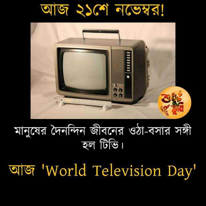 বিশ্ব টিভি দিবস  🖥 - আজ ২১শে নভেম্বর ! মানুষের দৈনন্দিন জীবনের ওঠা - বসার সঙ্গী । হল টিভি । আজ ' World Television Day ' - ShareChat
