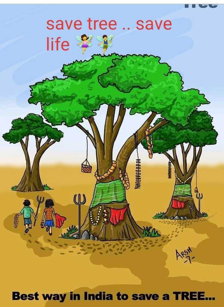 বিশ্ব পরিবেশ দিবস - save tree . . save life 3 CHOOL UM ARSH Best way in India to save a TREE . . . - ShareChat