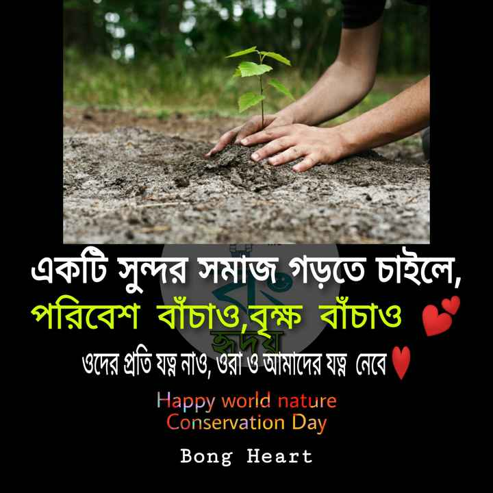 বিশ্ব পরিবেশ সংরক্ষন দিবস  🌳 - একটি সুন্দর সমাজ গড়তে চাইলে , পরিবেশ বাঁচাও বৃক্ষ বাঁচাও ওদের প্রতি যত্ন নাও , ওরাও আমাদের যত্ন নেবে । Happy world nature Conservation Day Bong Heart - ShareChat