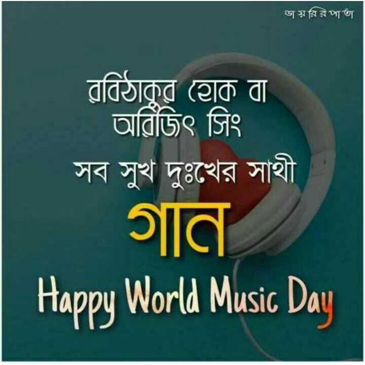 বিশ্ব সংগীত দিবস - জয় রি র পাতা রবিঠাকুর হােক বা | অরিজিৎ সিং । সব সুখ দুঃখের সাথী Happy World Music Day - ShareChat