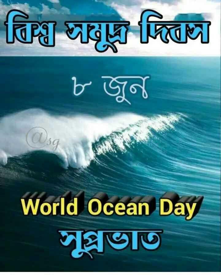বিশ্ব সমুদ্র দিবস  🌊 - বিশ্ব সমুদ্র দিব । ৮ জুন ( Osg World Ocean Day সুপ্রভাত - ShareChat