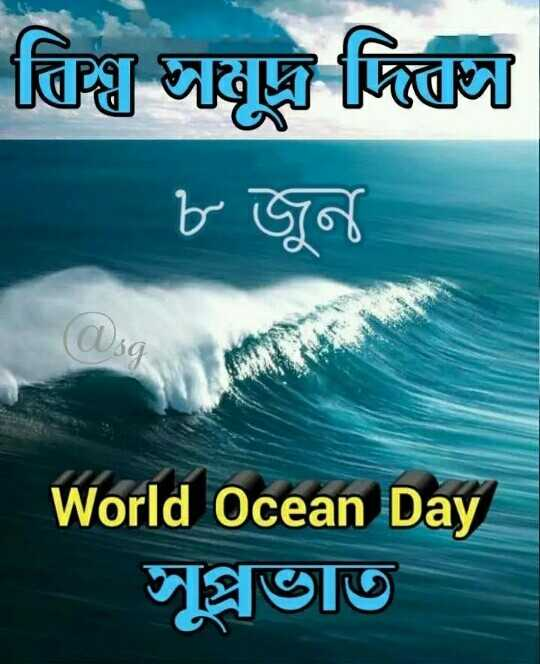 বিশ্ব সমুদ্র দিবস  🌊 - বিশ্ব মুদ্রা দিল । ৮ জুন World Ocean Day সুপ্রভাত । - ShareChat