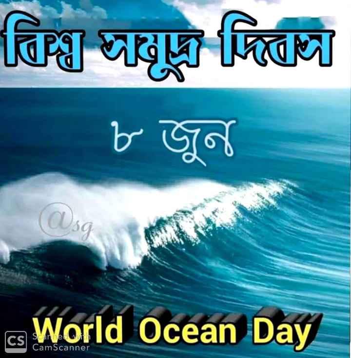 বিশ্ব সমুদ্র দিবস  🌊 - বিশ্ব সমুদ্র দিবস । ৮ জুন c World Ocean Day Scanned in CamScanner - ShareChat