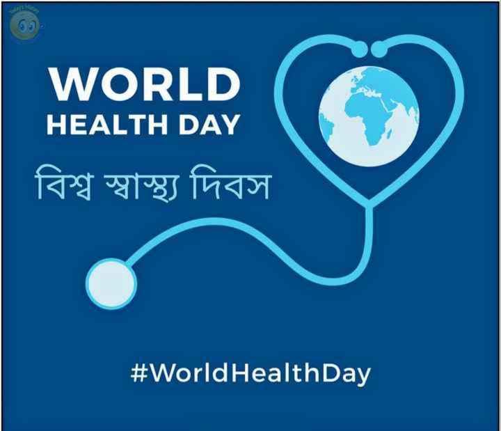 বিশ্ব স্বাস্থ্য দিবস - WORLD HEALTH DAY বিশ্ব স্বাস্থ্য দিবস । # World Health Day - ShareChat