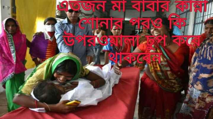 বিহারে শিশুর মৃত্যু - জন মা বাবার . . - ShareChat