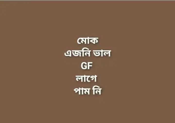 বিহুৰ শুভেচ্ছা🙏 - মােক এজনি ভাল GF লাগে পাম নি - ShareChat