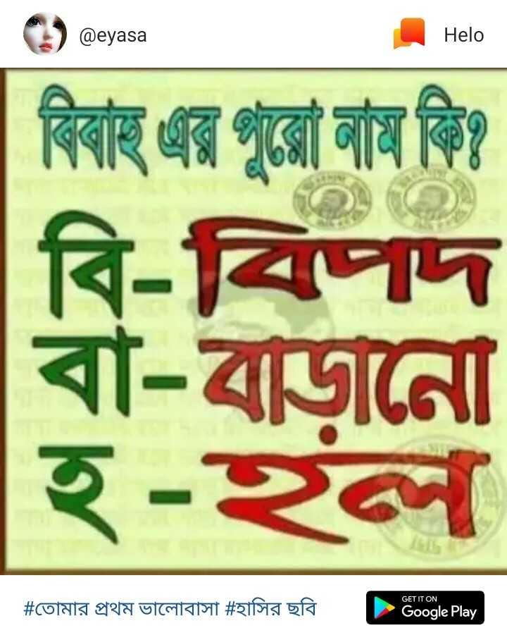 বিয়ে বাড়ি - 23 ) @ eyasa _ O } | বিৰাই এর পুরো নাম কি ? বি - বিপদ বা - বড়ানো হ - হল # তােমার প্রথম ভালােবাসা # হাসির ছবি | Google Play - ShareChat