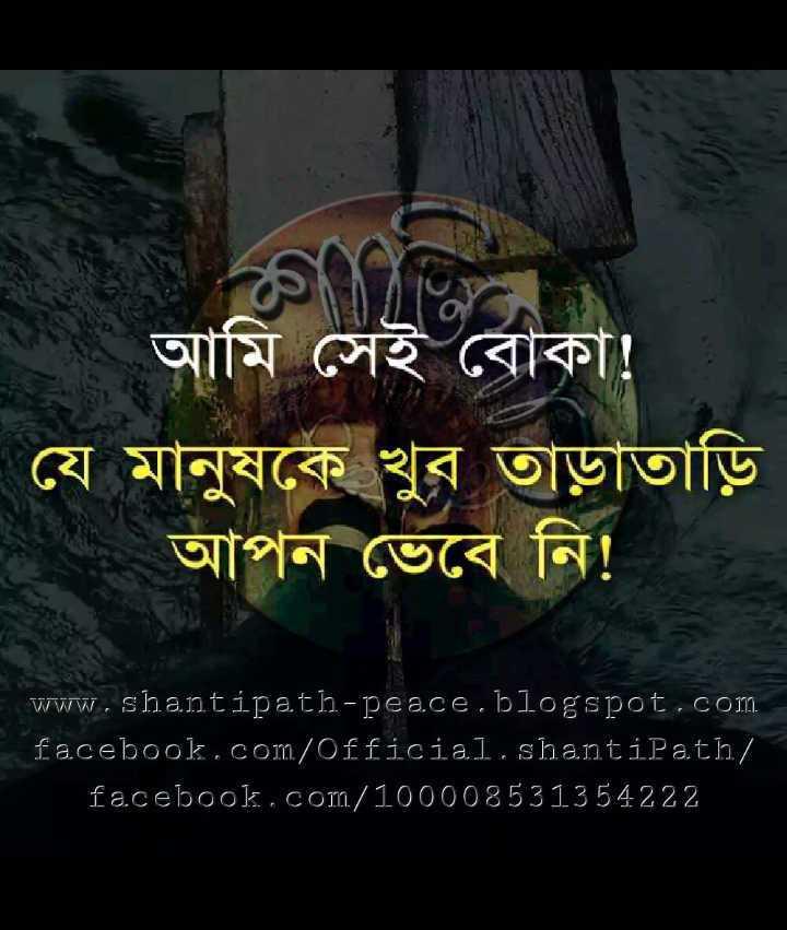 বোঝেনা সে বোঝেনা 💔 - আমি সেই বােকা ! - যে মানুষকে খুব তাড়াতাড়ি । আপন ভেবে নি ! www . shantipath - peace . blogspot . com facebook . com / Official . shantiPath / fa . Ce1500 , COTI / 10 ০০০৪5313 5 42 22 - ShareChat