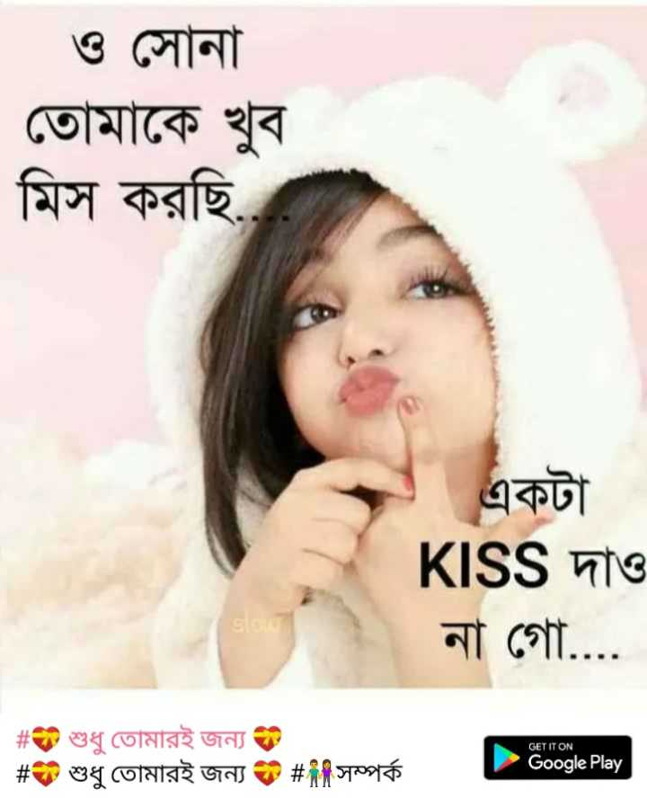 বোঝেনা সে বোঝেনা 💔 - ও সােনা । তােমাকে খুব | মিস করছি , একটা KISS দাও না গাে . . . . # শুধু তােমারই জন্য ও # শুধু তােমারই জন্য # সম্পর্ক GET IT ON Google Play SETTON - ShareChat