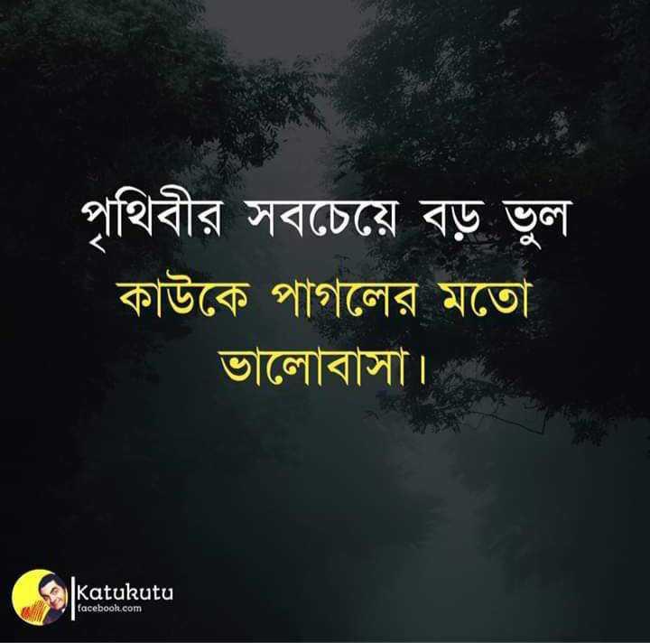 💔ব্রেকআপ Story💔 - পৃথিবীর সবচেয়ে বড় ভুল । কাউকে পাগলের মতাে । ভালােবাসা । Katukutu facebook . com - ShareChat