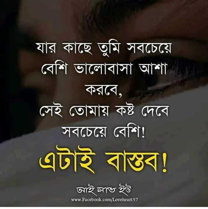 💔ব্রেকআপ Story💔 - যার কাছে তুমি সবচেয়ে বেশি ভালােবাসা আশা । করবে , সেই তােমায় কষ্ট দেবে । | সবচেয়ে বেশি ! এটাই বাস্তব । আই লাভ ইউ www . Facebook . com / Loveheart 57 - ShareChat
