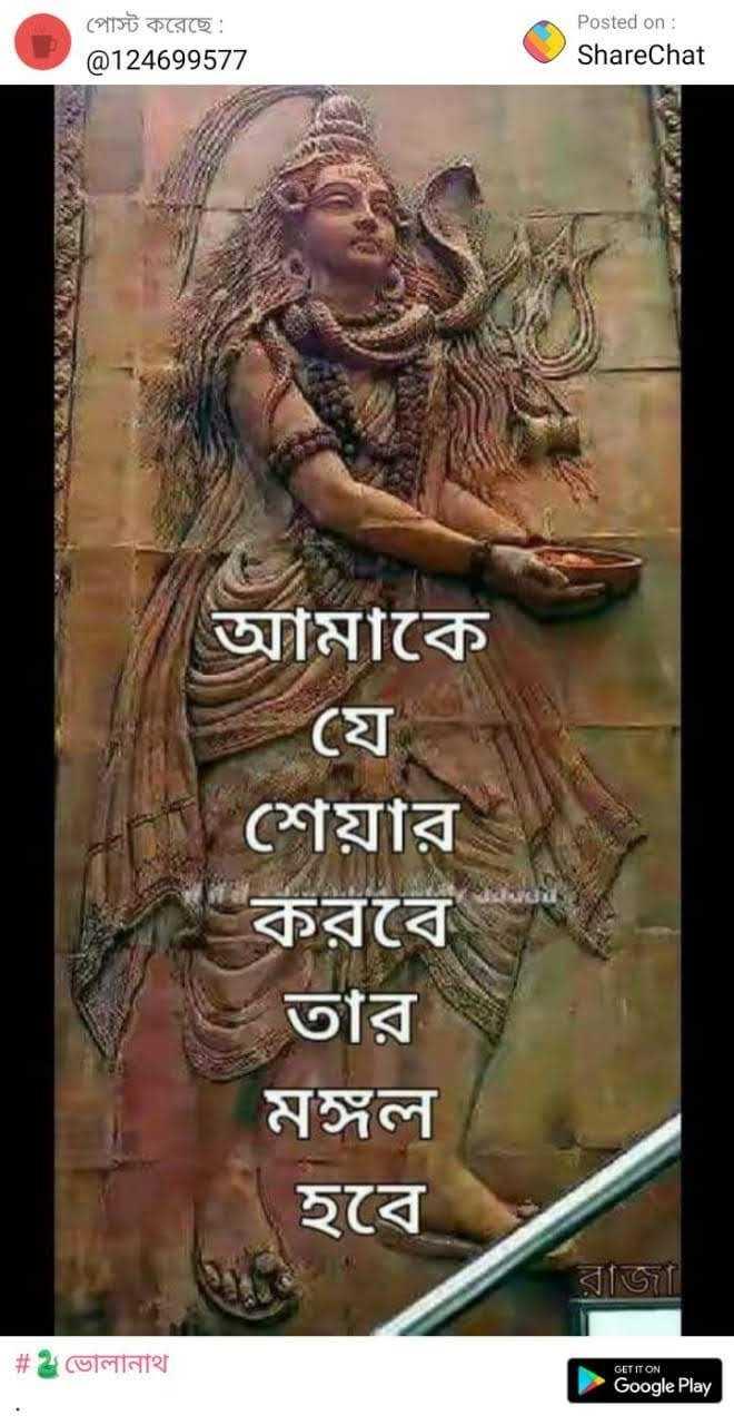 🙏ভক্তি - পােস্ট করেছে : @ 124699577 Posted on : ShareChat আমাকে যে শেয়ার করবে - তার মঙ্গল হবে # 2 ভােলানাথ GET IT ON Google Play - ShareChat
