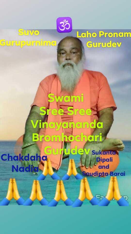 🙏ভক্তি - Suvo Gurupurnima Laho Pronam Gurudev Swami Sree Sree Vinayananda Brom no chari GududeV Sukanta Chakdaha Nadial II Dipali and Soudipta Barai - ShareChat