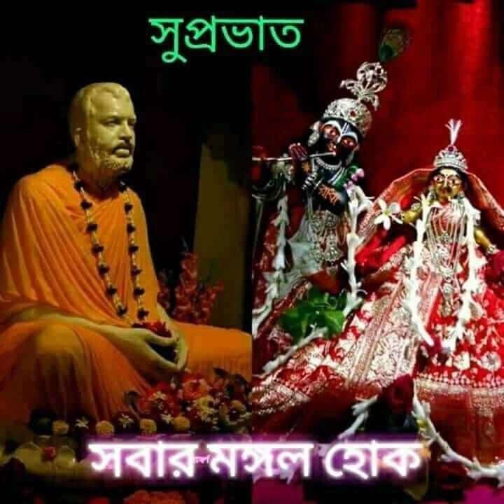 🙏ভক্তি - সুপ্রভাত সবারুমঙ্গল হােক - ShareChat