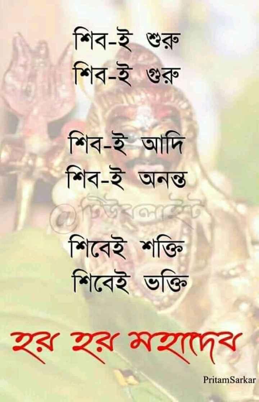 🙏ভক্তি - শিব - ই শুরু শিব - ই গুরু শিব - ই আদি শিব - ই অনন্ত । শিবেই শক্তি শিবেই ভক্তি হর হর মহাদেব Pritam Sarkar - ShareChat