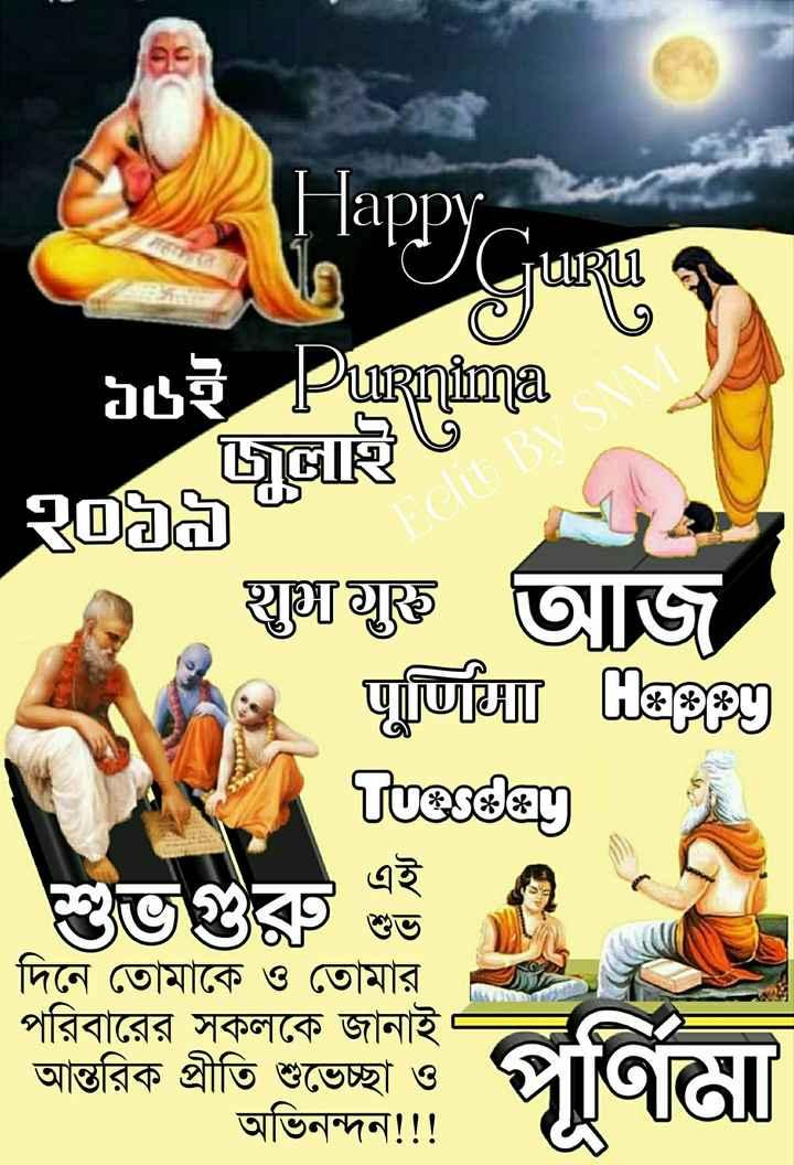 🙏ভক্তি - Happy জাই ও Ju Purnima হন ০ যুগযুক্ত আজ ১ ব্যতিjU Tাগত Tuesday শুভ শুভ দিনে তােমাকে ও তােমার । | পরিবারের সকলকে জানাই আন্তরিক প্রীতি শুভেচ্ছা ও পূণিম | এই আন্তরিক প্রীতি শুভেচ্ছা ও অভিনন্দন ! ! ! - ShareChat