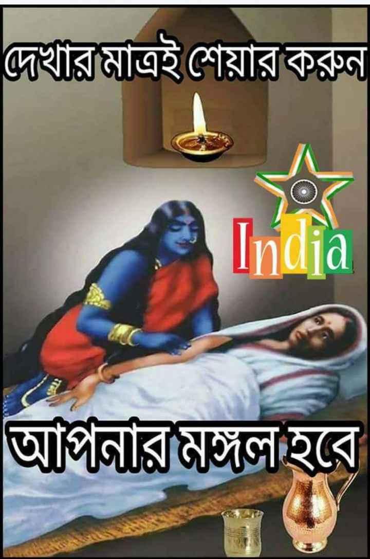 🙏ভক্তি - দেখামাত্রই শেয়ার করুন Indja আপনার মঙ্গল হবে । - ShareChat