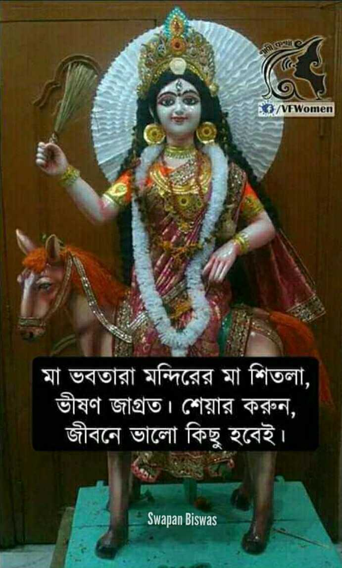 🙏ভক্তি - / VFWomen মা ভবতারা মন্দিরের মা শিতলা , ভীষণ জাগ্রত । শেয়ার করুন , জীবনে ভালাে কিছু হবেই । Swapan Biswas - ShareChat