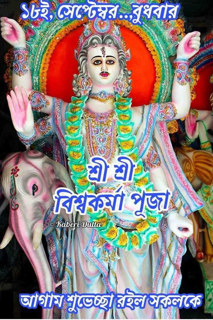 🙏ভক্তি - ১৮ই , সেপ্টেম্বর বুধবার ০৩ | শ্রী শ্রী বিখরুমা পুজা © Kaberi Dutta SS ) আগাম শুভেচ্ছা রইল । লকলকে - ShareChat