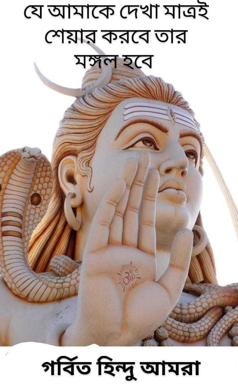 🙏ভক্তি - যে আমাকে দেখা মাত্রই শেয়ার করবে তার মঙ্গল হবে গর্বিত হিন্দু আমরা - ShareChat