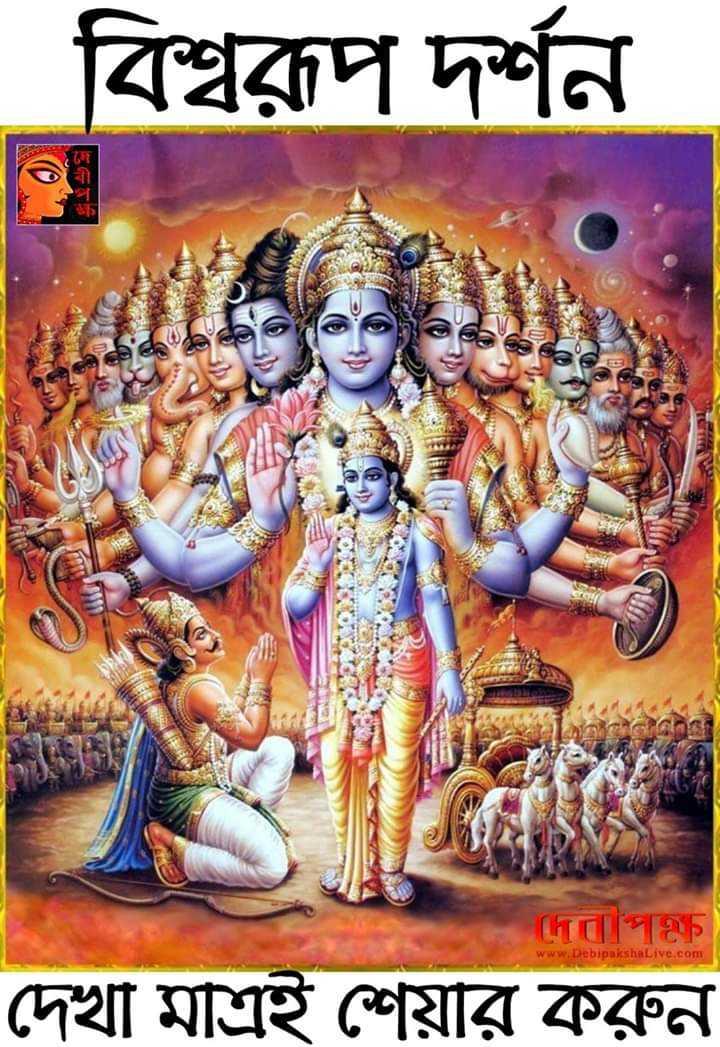 🙏ভক্তি - | বিশ্বরূপ দর্শন ( 0 পাড় । www . Debipaksha Live . com দেখা মাত্রই শেয়ার করুন - ShareChat