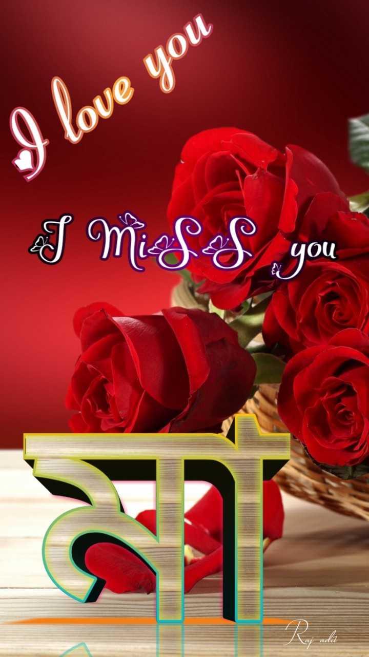 🙏ভক্তি - I love you JMSS you noh - ShareChat