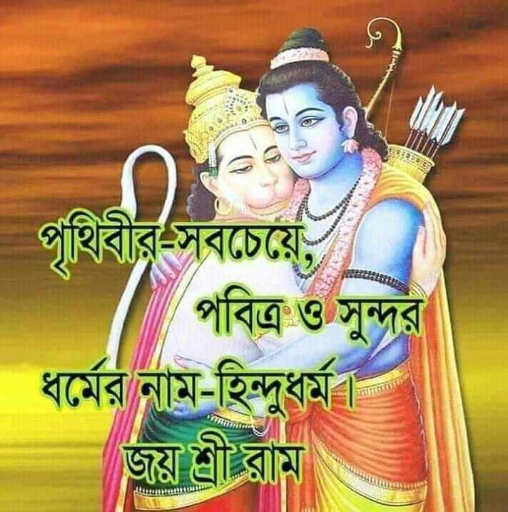🙏ভক্তি - পৃথিবীর সবচেয়ে ,   পবিত্র ও সুন্দর ধর্মের নাম - হিন্দুধর্ম । জয় শ্রী রাম - ShareChat