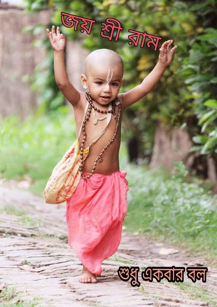 🙏ভক্তি - জয় শ্রী রাম শুধুএকবার বলা - ShareChat