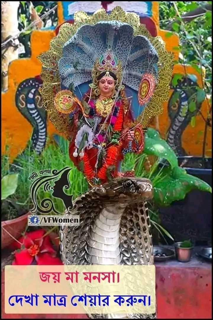 🙏ভক্তি - এ কথা f / VFWomen জয় মা মনসা । দেখা মাত্র শেয়ার করুন । । - ShareChat