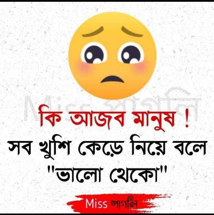 💔ভগ্নহৃদয় শায়েরি - কি আজব মানুষ ! সব খুশি কেড়ে নিয়ে বলে ভালাে থেকো * Miss - ShareChat