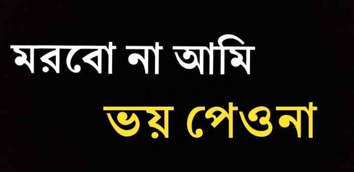 💔ভগ্নহৃদয় শায়েরি - মরবাে না আমি ভয় পেওনা - ShareChat
