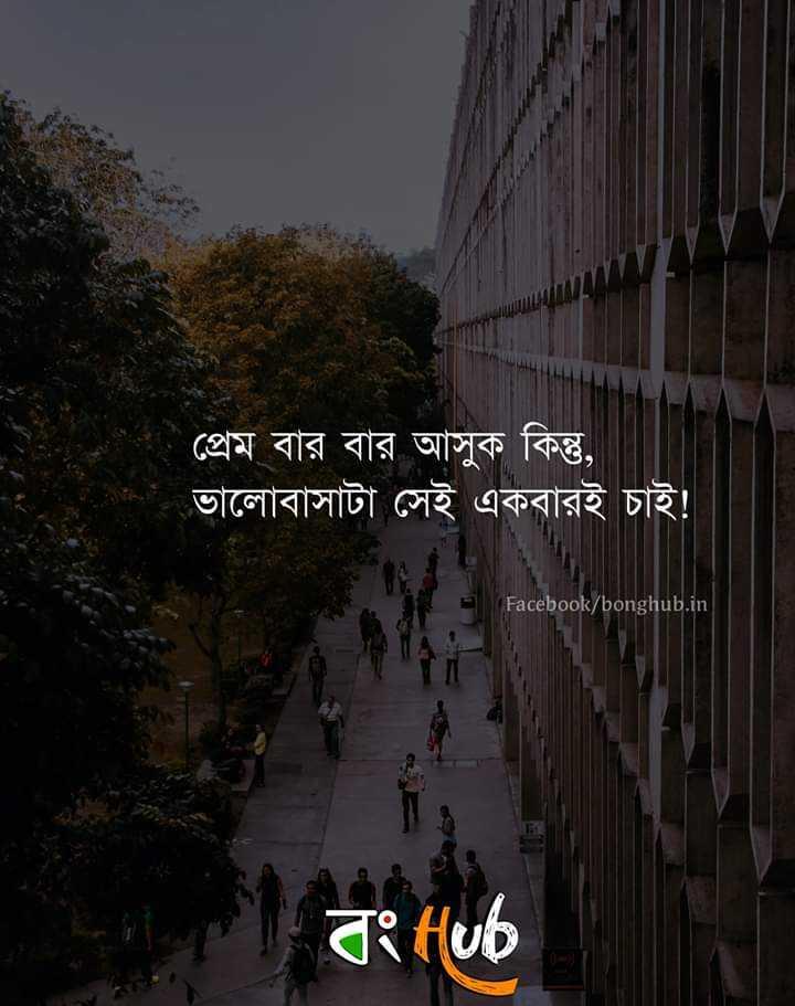 💔ভগ্নহৃদয় শায়েরি - প্রেম বার বার আসুক কিন্তু , ভালােবাসাটা সেই একবারই চাই ! Facebook / bonghub . in Ti Hub - ShareChat
