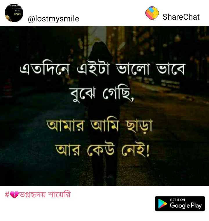💔ভগ্নহৃদয় শায়েরি - @ lostmysmile @ lostmysmile ShareChat ShareChat এতদিনে এইটা ভালাে ভাবে । বুঝে গেছি , আমার আমি ছাড়া আর কেউ নেই ! # ভগ্নহৃদয় শায়েরি GET IT ON Google Play - ShareChat