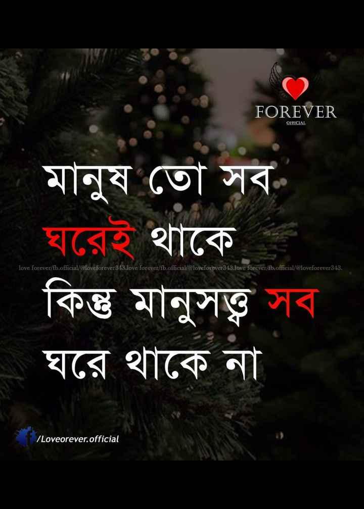 💔ভগ্নহৃদয় শায়েরি - FOREVER OFFICIAL love forever / fb . official / @ loveforever343 . love forever / fb . official / @ loveforever343 . love forever / fb . official / @ loveforever343 . মানুষ তাে সব ঘরেই থাকে কিন্তু মানুস সব ঘরে থাকে না / Loveorever . official - ShareChat