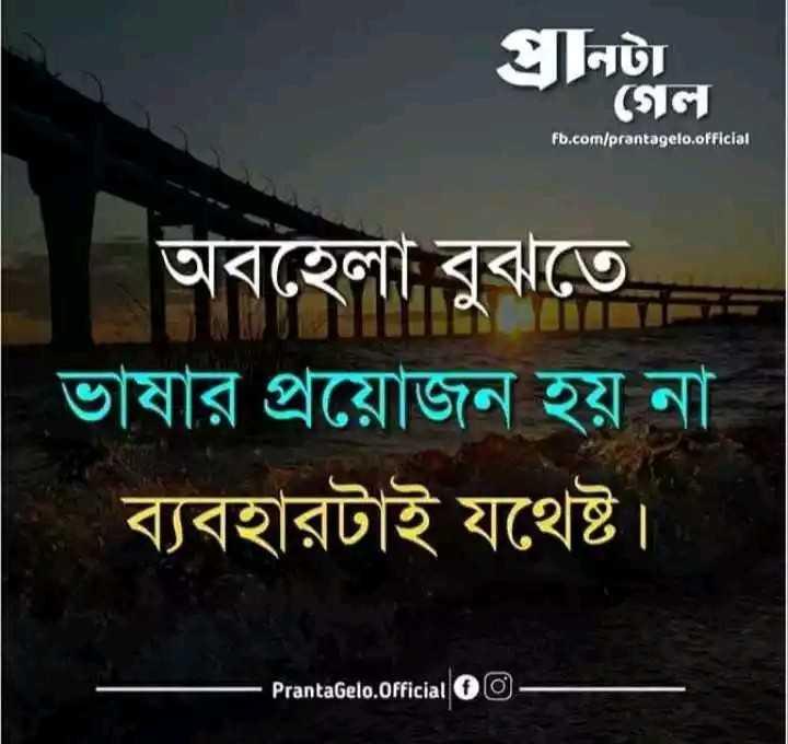 💔ভগ্নহৃদয় শায়েরি - Jনটা fb . com / prantagelo . official অবহেলা বুঝতে ভাষার প্রয়ােজন হয় না । ব্যবহারটাই যথেষ্ট । PrantaGelo . Official - ShareChat