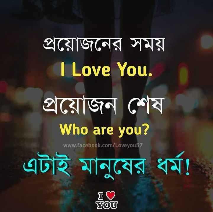 💔ভগ্নহৃদয় শায়েরি - প্রয়ােজনের সময় । I Love You . প্রয়ােজন শেষ Who are you ? এটাই মানুষের ধর্ম ! www . facebook . com / Loveyou57 YOU - ShareChat
