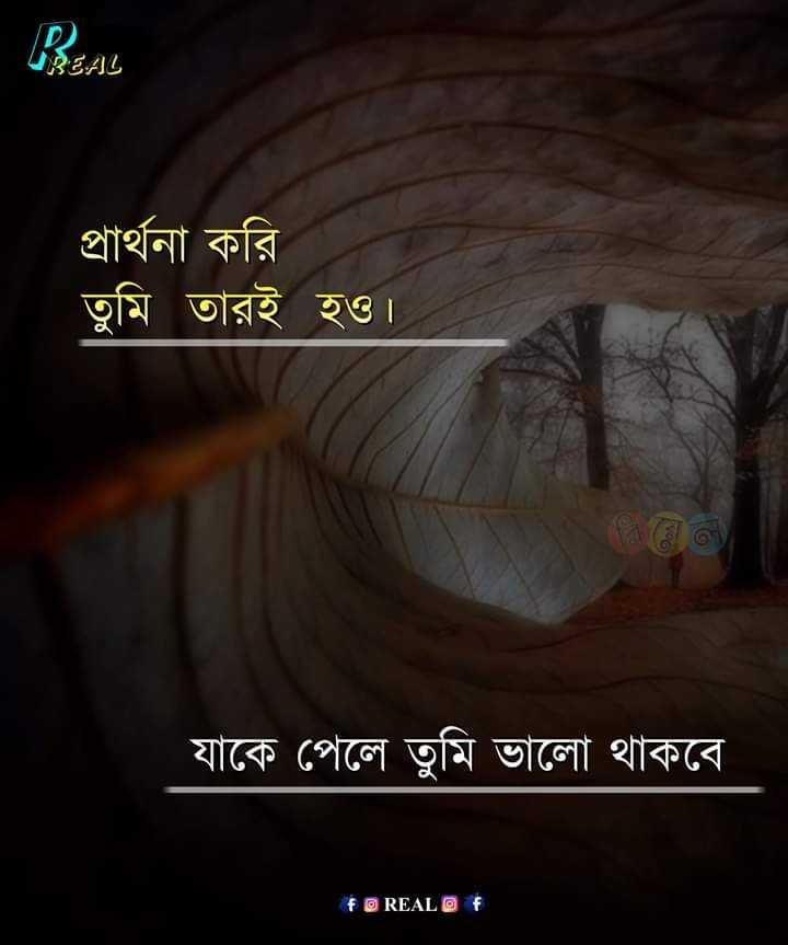 💔ভগ্নহৃদয় শায়েরি - GREAL প্রার্থনা করি তুমি তারই হও । যাকে পেলে তুমি ভালাে থাকবে । f @ REAL - ShareChat