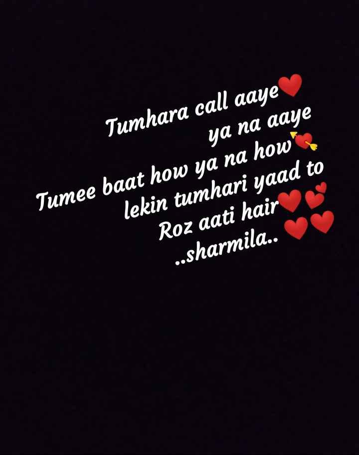 💔ভগ্নহৃদয় শায়েরি - Tumhara call aaye ya na aaye Tumee baat how ya na how ? lekin tumhari yaad to Roz aati hair . . sharmila . . - ShareChat