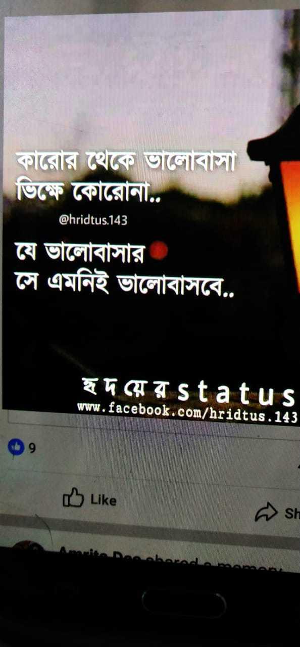 💔ভগ্নহৃদয় শায়েরি - কারাের থেকে ভালােবাসা ভিক্ষে কোরােনা . . @ hridtus . 143 যে ভালােবাসার সে এমনিই ভালােবাসবে . . হ দ য় র s ta t us www . facebook . com / hridtus . 143 9 Like 6 Sh Amit Deobarodomom - ShareChat