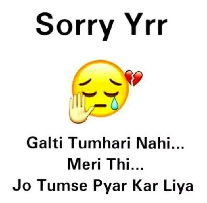 💔ভগ্নহৃদয় শায়েরি - Sorry Yrr Galti Tumhari Nahi . . . Meri Thi . . . Jo Tumse Pyar Kar Liya - ShareChat