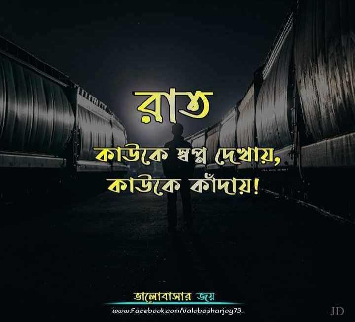 💔ভগ্নহৃদয় শায়েরি - রাত কাউকে স্বপ্ন দেখায় , কাউকে কাঁদায় ! ভালােবাসার জয় www . facebook . comNalobasharjoy73 . - ShareChat