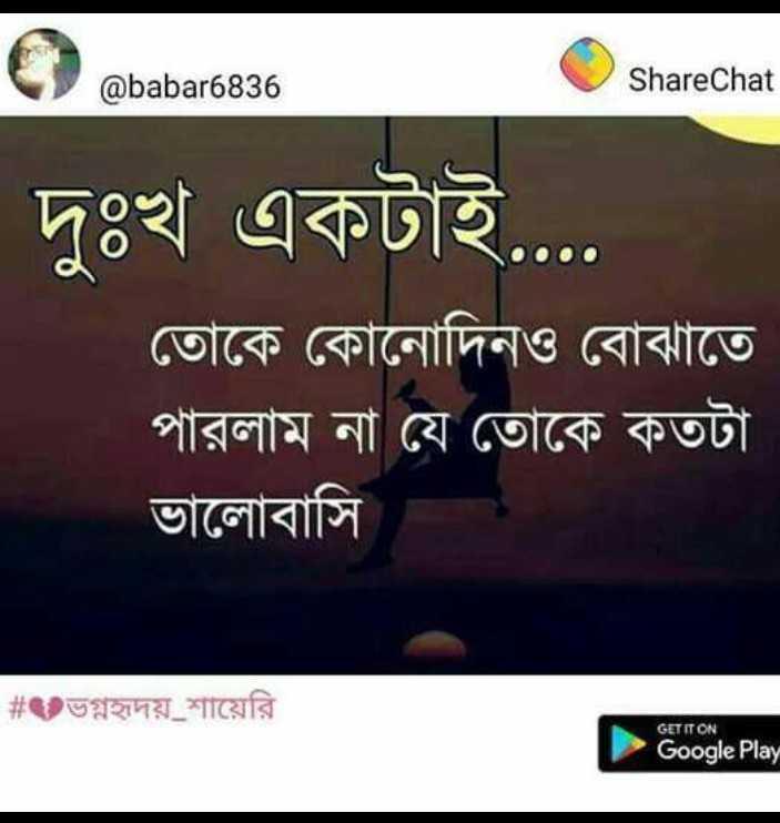 💔ভগ্নহৃদয় শায়েরি - @ babar6836 ShareChat দুঃখ একটাই . . . তােকে কোনােদিনও বােঝাতে পারলাম না যে তােকে কতটা ভালােবাসি । # ভগ্নহৃদয় - শায়েরি GET IT ON Google Play - ShareChat
