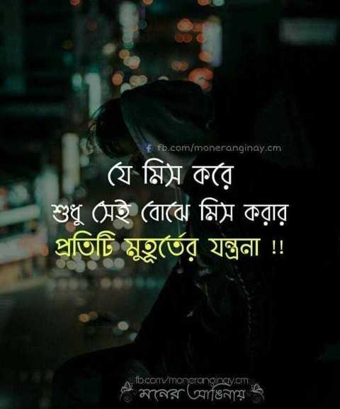 💔ভগ্নহৃদয় শায়েরি - f fb . com / moneranginay . cm যে মিস করে শুধু সেই বােঝে মিস করার প্রতিটি মুহূর্তের যন্ত্রনা ! ! fb . com / monerangay . cm * মনের আঙিনায় - ShareChat