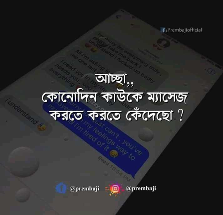 💔ভগ্নহৃদয় শায়েরি - f / Prembajiofficial und stand l fucked up badly me one las All I ' m asking I need you in my lit needs you , you everything C i understand আচ্ছা , , কোনােদিন কাউকে ম্যাসেজ করতে করতে কেঁদেছাে ? my feelings way to I ' m ust can ' t , you ' ve tired of it Read 10 : 54 PM ' @ prembaji - @ @ prembaji - ShareChat